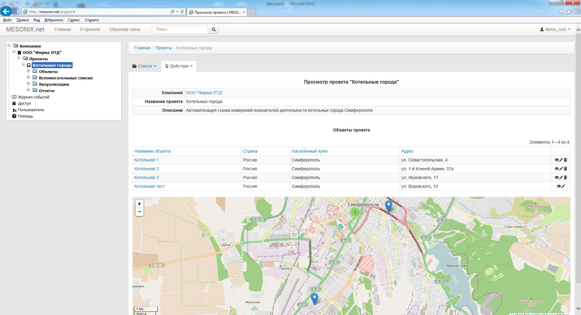 Раздел, содержащий информацию и местоположении каждого из обслуживаемых объектов