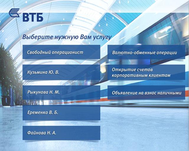 Пример оформления меню выбора услуг для ОАО «Банк ВТБ»
